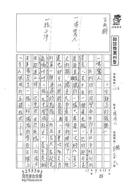101W6404陳璿筑 (1)