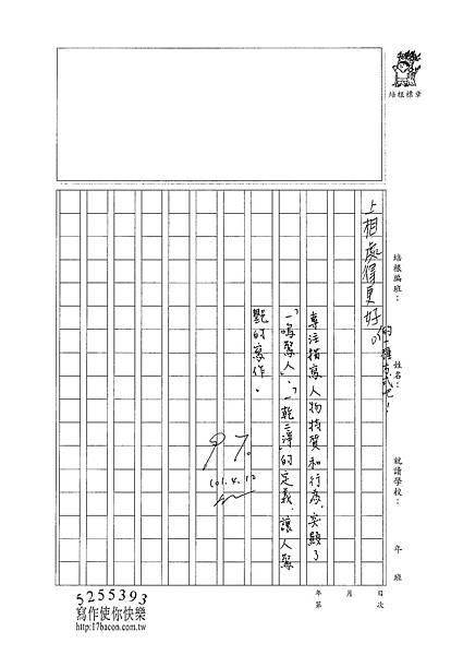 101W6404陳璿筑 (3)
