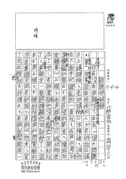 101W5404蘇宣帆 (1)