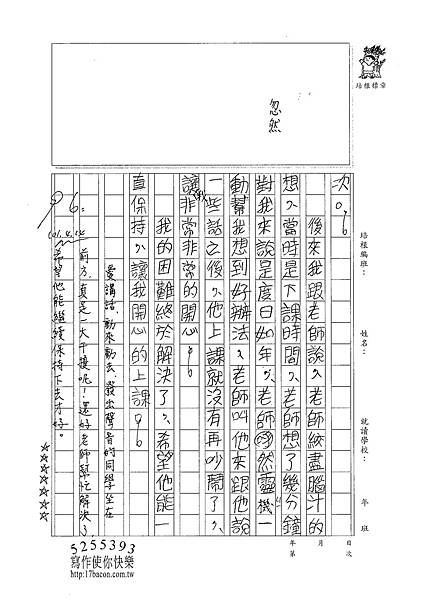 101W5404蘇宣帆 (2)
