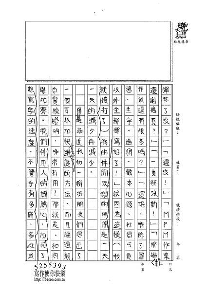 101W4404周芷嫺 (2)