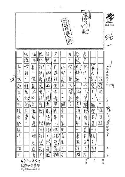 101W4404陳奕蓁 (1)