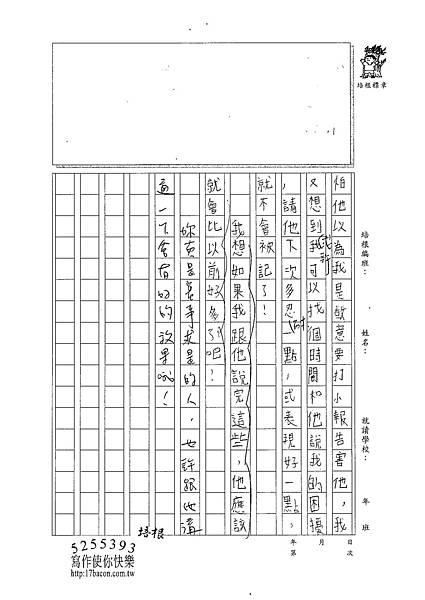 101W4404陳奕蓁 (2)