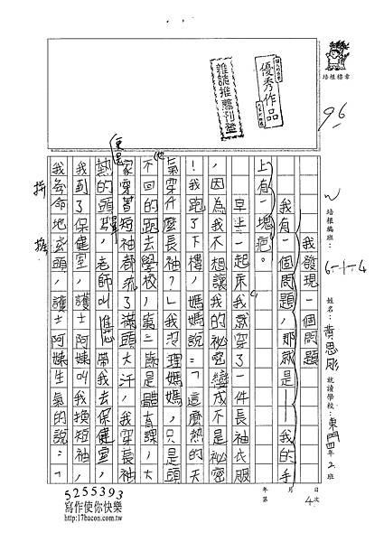 101W4404黃思肜 (1)