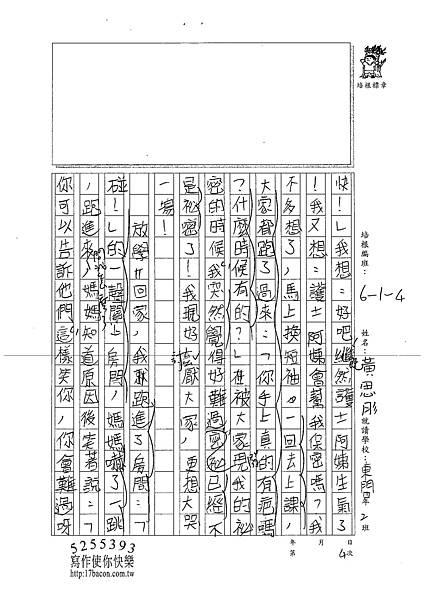 101W4404黃思肜 (2)