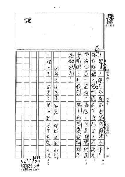 101W4404黃思肜 (3)