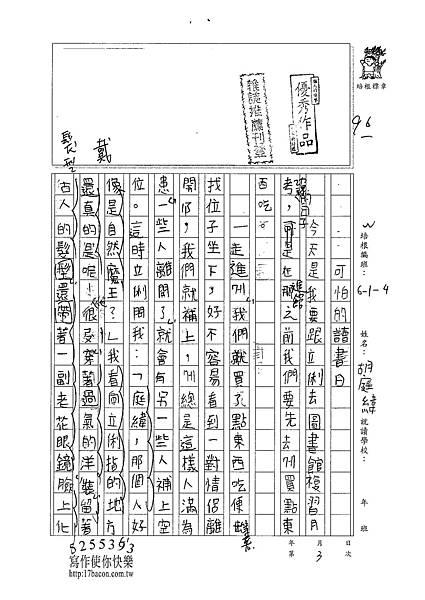 101W4403胡庭緯 (1)