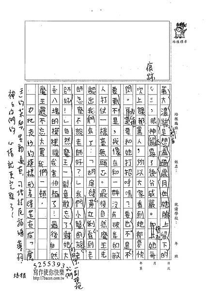 101W4403胡庭緯 (2)