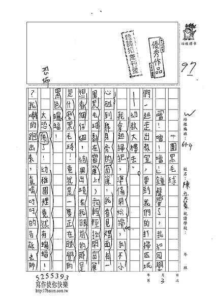 101W4403陳奕蓁 (1)