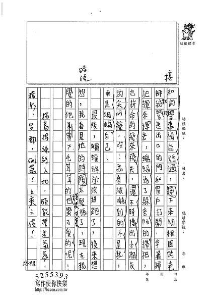 101W4403陳奕蓁 (2)