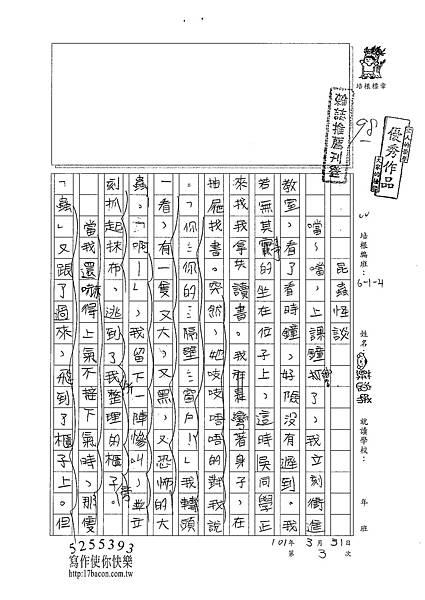 101W4403蘇逸晞 (1)