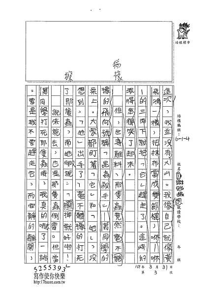 101W4403蘇逸晞 (2)