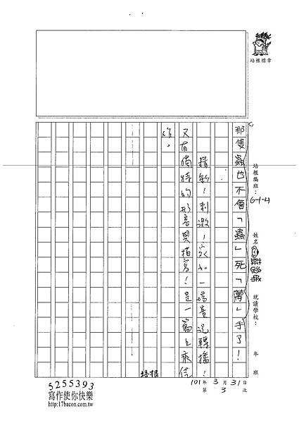 101W4403蘇逸晞 (3)
