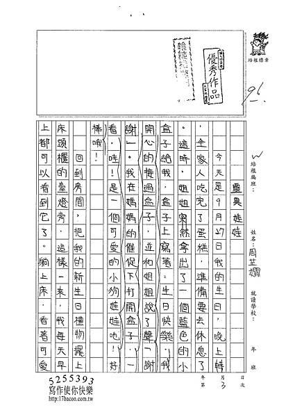 101W4404周芷嫺 (1)