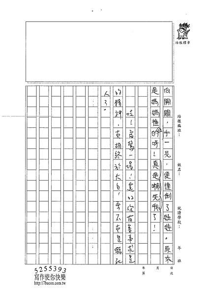 101W4404周芷嫺 (3)