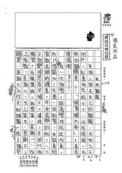 101W4404古佳璇 (1)