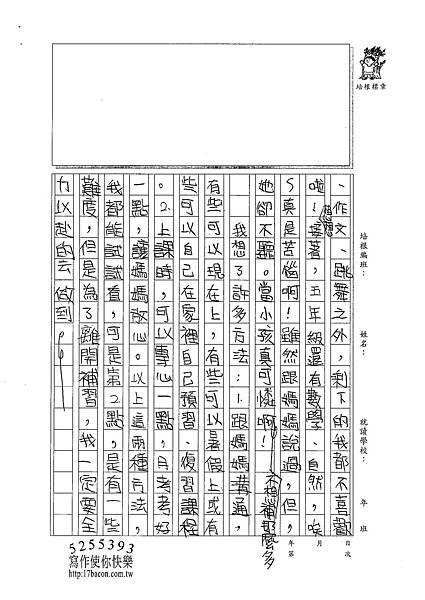 101W4404古佳璇 (2)