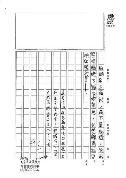 101W4404古佳璇 (3)