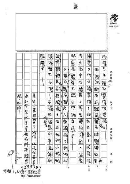 101W4404余致勳 (2)