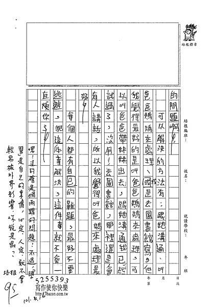 101W4404陳品睿 (2)