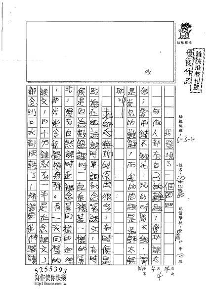 101W4404梁崴鈞 (1)