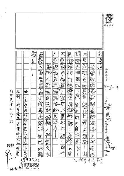 101W4404梁崴鈞 (2)