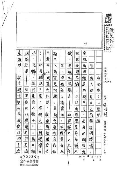 101W4404楊詠婷 (1)