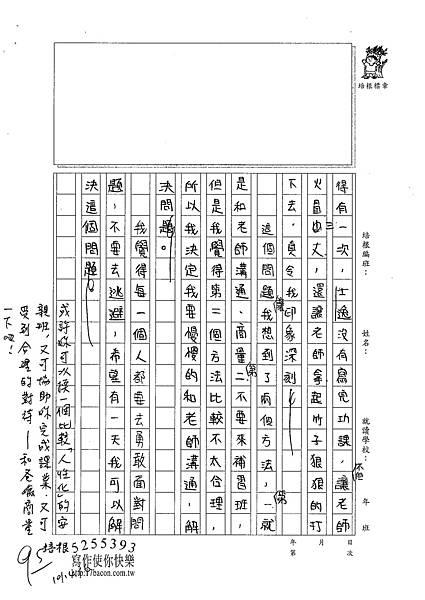 101W4404楊詠婷 (2)