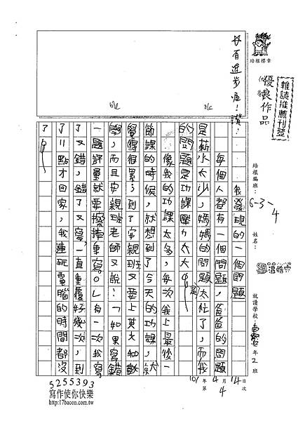 101W4404溫皓安 (1)
