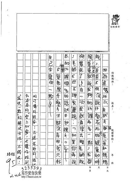 101W4404溫皓安 (2)