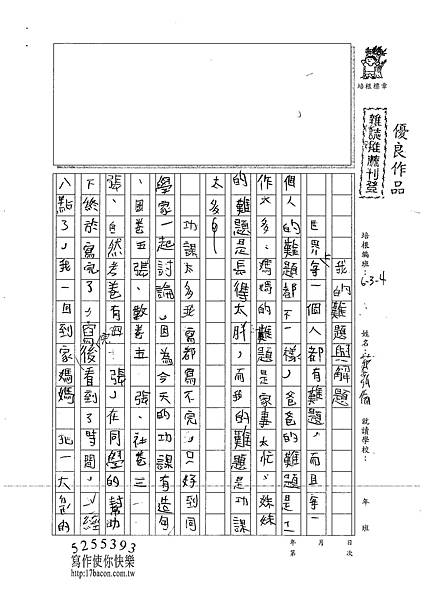 101W4404蔡弘倫 (1)