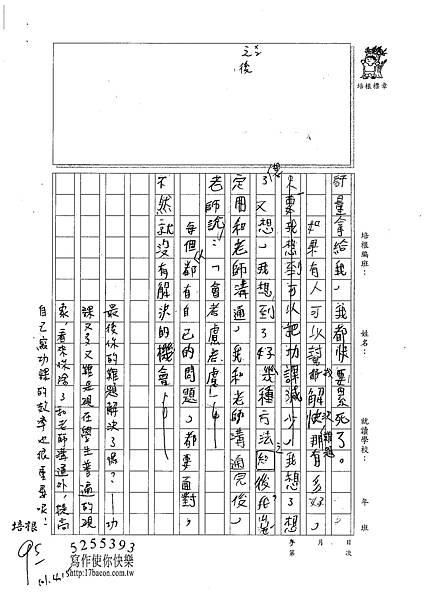 101W4404蔡弘倫 (2)