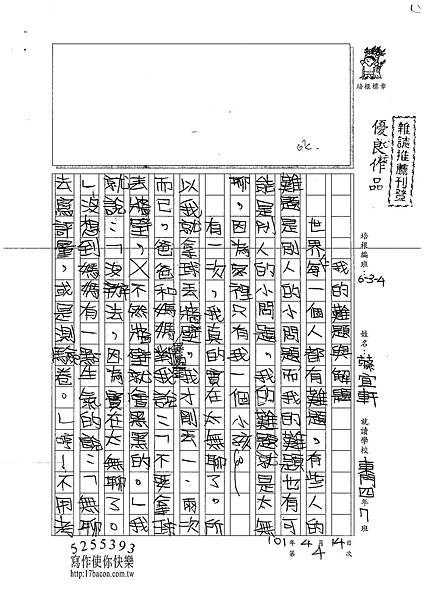 101W4404蔡宜軒 (1)