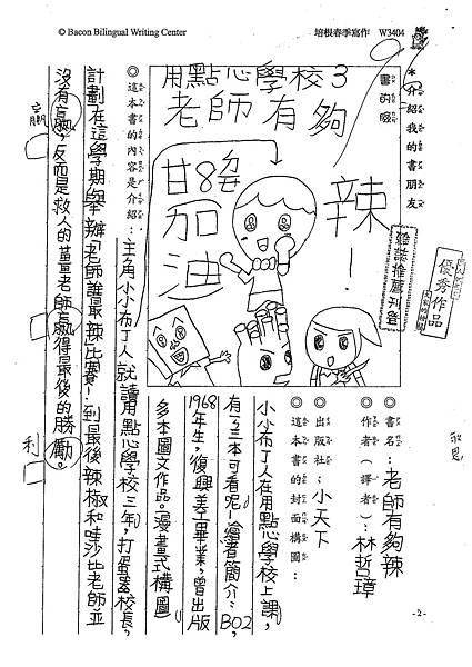 101W3404黃敬恩 (1)