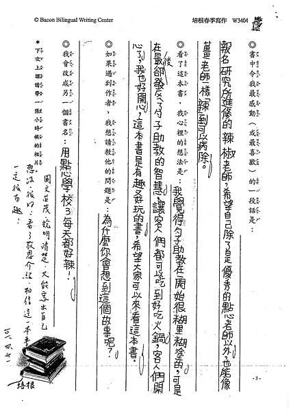 101W3404黃敬恩 (2)
