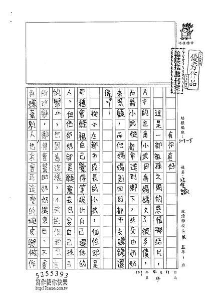 101W5404江佳諭 (1)
