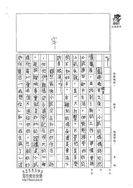 101W5404江佳諭 (2)