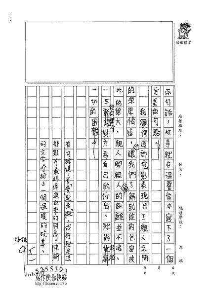 101W5404江佳諭 (3)