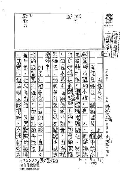 101W5404陳宥綸 (1)