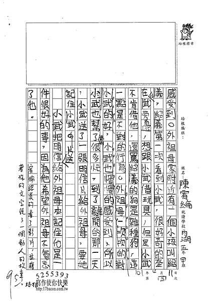 101W5404陳宥綸 (2)