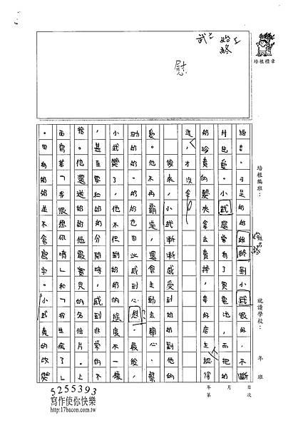 101W5404傅子珊 (2)
