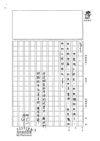 101W5404傅子珊 (3)