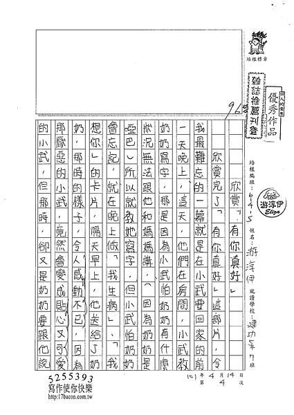 101W5404游淳伊 (1)