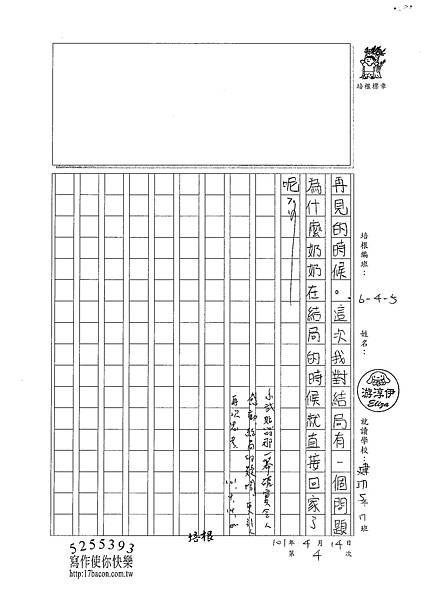101W5404游淳伊 (2)