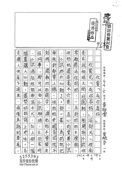 101W5404黃郁潔 (1)