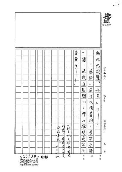 101W5404黃郁潔 (2)
