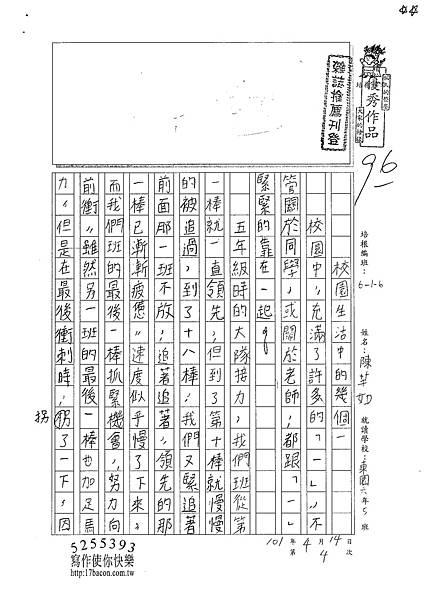 101W6404陳芊如 (1)