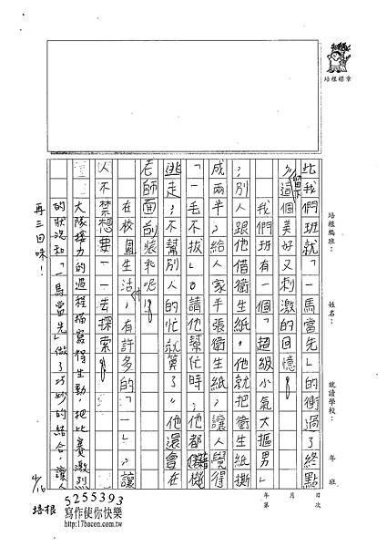 101W6404陳芊如 (2)