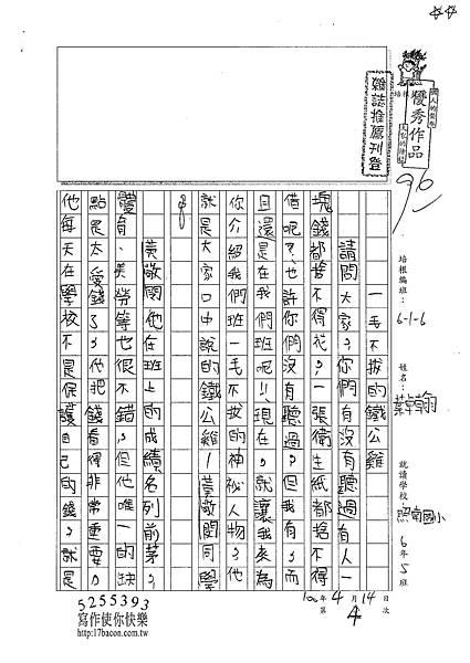 101W6404葉卓翰 (1)