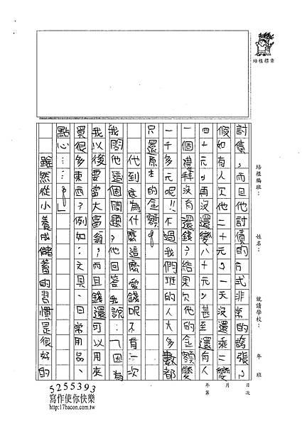 101W6404葉卓翰 (2)